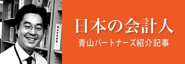 日本の会計人青山パートナーズ紹介記事