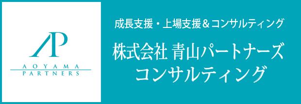 成長支援・上場支援&コンサルティング 株式会社 青山パートナーズ  コンサルティング