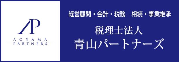 経営顧問・会計・税務 相続・事業継承「税理士法人青山パートナーズ」