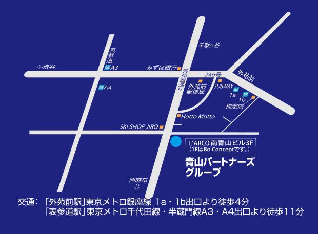 青山パートナーズグループ 地図