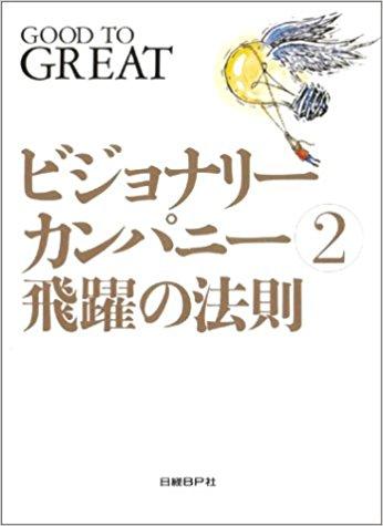 ビジョナリー・カンパニー 2