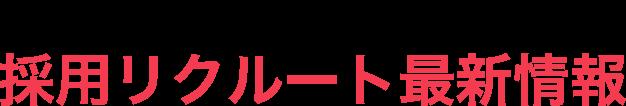 人を育てる青山パートナーズの採用リクルート最新情報