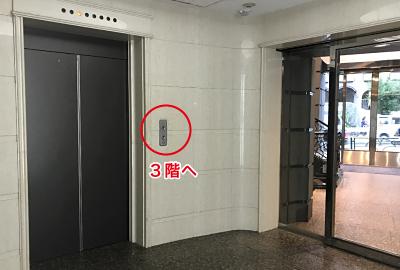 エレベーターホールです。3階へ