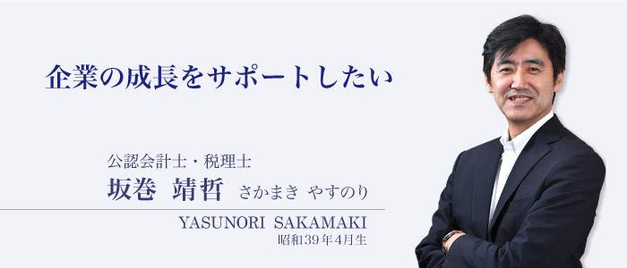 企業の成長をサポートしたい 公認会計士・税理士 坂巻 靖晢 さかまき やすのり
