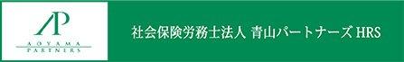 社会保険労務士 青山パートナーズHRS